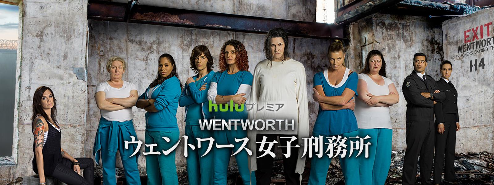 8 シーズン ウェントワース 刑務所 女子